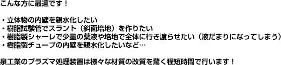 plasma_text02