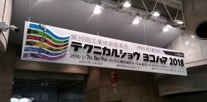 20180207_09テクニカルショウヨコハマ入り口