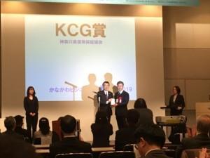 KBA2019 KCG賞受賞